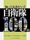 知っておきたい!!自衛隊100科 (セキュリタリアンMOOK)