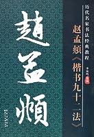 趙孟頫【楷書九十二法】 中国語書道 (歴代名家名帖書法経典)