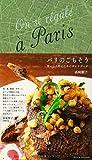 パリのごちそう: 食いしん坊のためのガイドブック