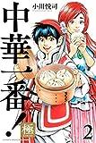 中華一番!極(2) (マガジンポケットコミックス)