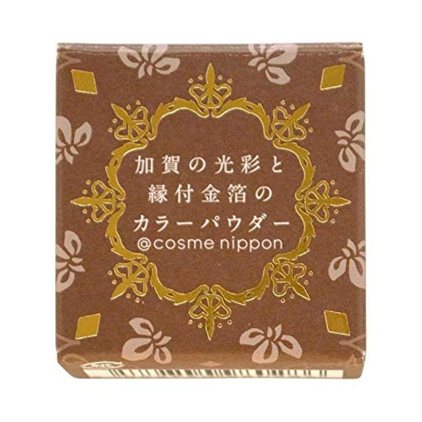 旅行者余分なとげのある友禅工芸 すずらん加賀の光彩と縁付け金箔のカラーパウダー04黄土おうど