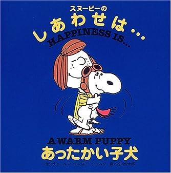 """スヌーピーのしあわせは…あったかい子犬 """"(Happiness is a Warm Puppy)"""