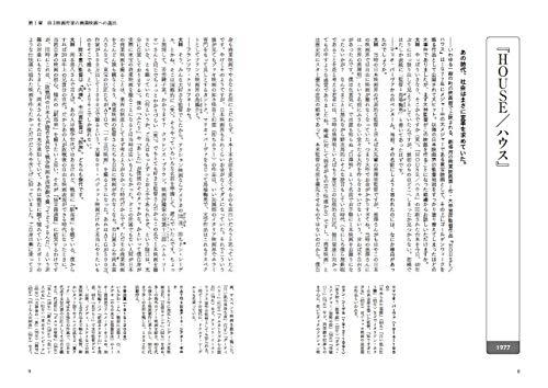 『A MOVIE 大林宣彦、全自作を語る (立東舎)』の2枚目の画像