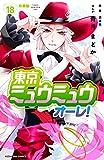 東京ミュウミュウ オーレ! 分冊版(18) (なかよしコミックス)
