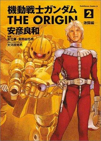 機動戦士ガンダム THE ORIGIN (2) カドカワコミックA (カドカワコミックス・エース)
