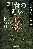 小説フランス革命 4 聖者の戦い (集英社文庫)