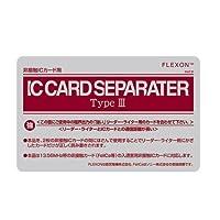 ICカード セパレーター TypeⅢ カードに挟んで干渉を防ぐ