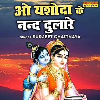 O Yashoda Ke Nand Dulare (Hindi)
