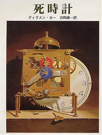 死時計 (創元推理文庫 (118‐22))