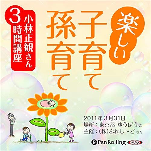『小林正観さん3時間講座 楽しい子育て孫育て』のカバーアート