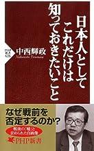 表紙: 日本人としてこれだけは知っておきたいこと (PHP新書) | 中西輝政
