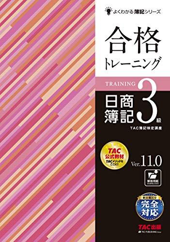 合格トレーニング 日商簿記3級 Ver.11.0 (よくわかる簿記シリーズ)