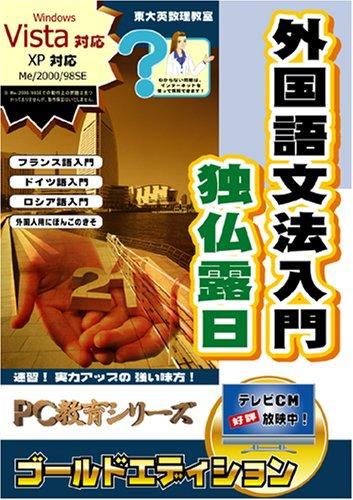 PC教育シリーズ 外国語文法入門 ゴールドエディション
