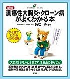 新版 潰瘍性大腸炎・クローン病がよくわかる本 (健康ライブラリーイラスト版)