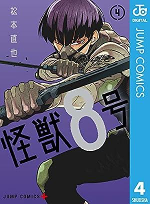 『怪獣8号 4 (ジャンプコミックスDIGITAL) Kindle版』