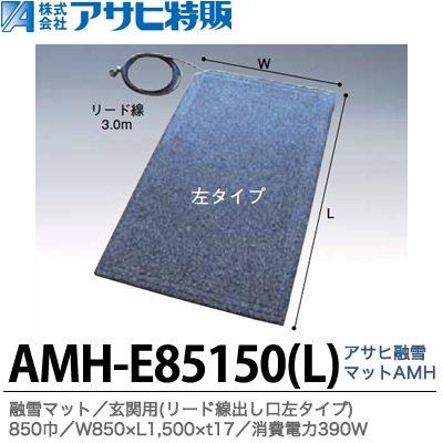 【アサヒ特販】 アサヒ融雪マット エコ 玄関用(リード線出し口左タイプ) 850巾 W850×L1,500×t17 AC100V(消費電力W) AMH-E85150L 色:グレーミックス