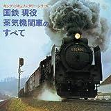 キング・ドキュメンタリー・シリーズ 国鉄現役蒸気機関車のすべて