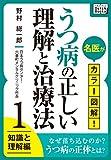 名医がカラー図解! うつ病の正しい理解と治療法 (1) 知識と理解編 (impress QuickBooks)