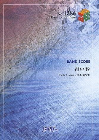バンドスコアピースBP1386 青い春 / back number (BAND SCORE PIECE)