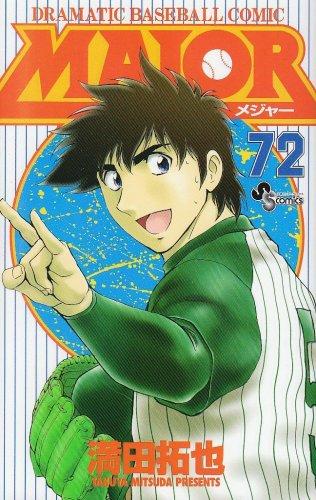 MAJOR(メジャー) 72 (少年サンデーコミックス)