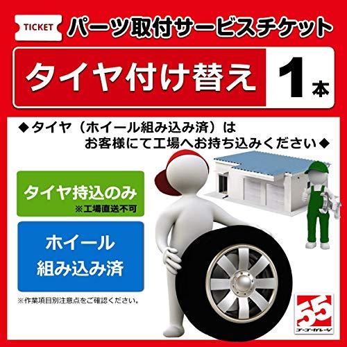 【工場持込専用】タイヤホイール交換-1本