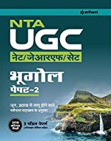 NTA UGC NET/JRF/SET Bhoogol Paper 2 2019