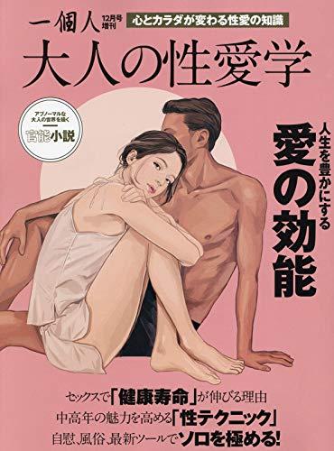 大人の性愛学(「一個人」2020年12月号増刊)