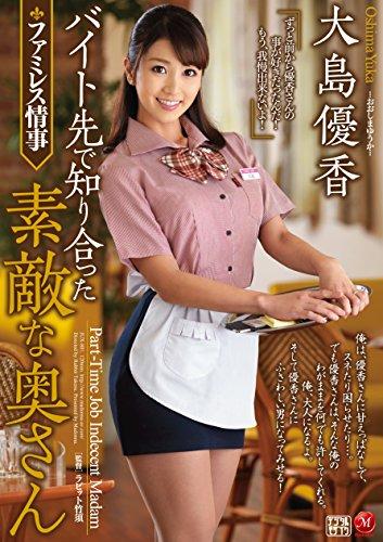 【アウトレット】バイト先で知り合った素敵な奥さん マドンナ [DVD]