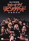 ナイト・オブ・ザ・リビングデッド [DVD] image