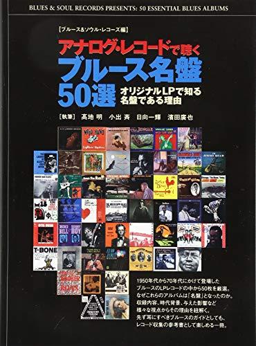 アナログ・レコードで聴くブルース名盤50選 (SPACE SHOWER BOOKs) - 小出 斉, 高地 明, 日向 一輝, 濱田 廣也, ブルース&ソウル・レコーズ