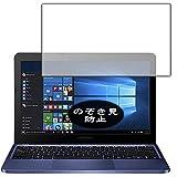 VacFun Pellicola Privacy, Compatibile con ASUS VivoBook E200HA 11.6' (Non Vetro Temperato) Protezioni Schermo Cover Custodia