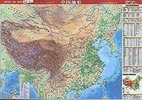 中国地图·中国地形(PP材料精美印刷,地理学习必备)