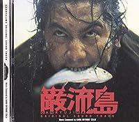 巌流島-GANRYUJIMA-オリジナルサウンドトラック