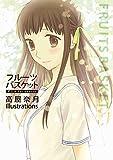 フルーツバスケット アニメ1st season 高屋奈月 Illustrations (花とゆめコミックス)