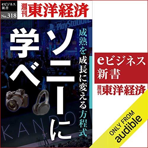 『ソニーに学べ(週刊東洋経済eビジネス新書No.318)』のカバーアート