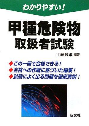 わかりやすい! 甲種危険物取扱者試験 (国家・資格シリーズ 103)