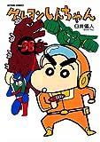 クレヨンしんちゃん : 38 (アクションコミックス)