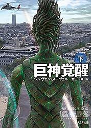 シルヴァン・ヌーヴェル『巨神覚醒(下)』(東京創元社)