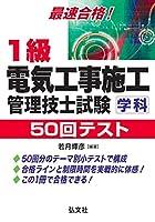 514GtD4GYaL. SL200  - 電気工事施工管理技士試験 01