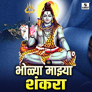 Bholya Majhya Shankara