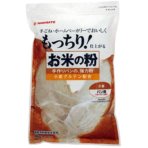 波里 お米の粉 手作りパンの強力粉 1kg×5袋 国産 小麦グルテン配合
