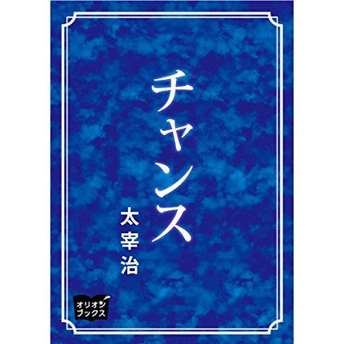 チャンス                   著者:                                                                                                                                 太宰 治                               ナレーター:                                                                                                                                 田中 輝                      再生時間: 不明     1件のカスタマーレビュー     総合評価 3.0