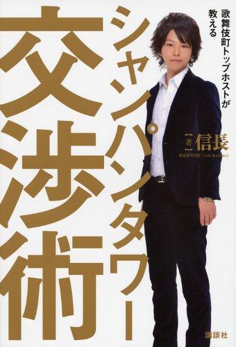 歌舞伎町トップホストが教える シャンパンタワー交渉術の詳細を見る