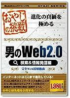 おやじシリーズ「男のWeb2.0 検索&情報発信編」