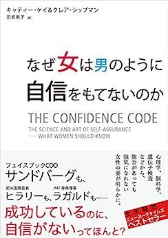 [キャティ―・ケイ, クレア・シップマン, 田坂 苑子]のなぜ女は男のように自信をもてないのか