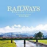 映画 RAILWAYS 愛を伝えられない大人たちへ オリジナル・サウンドトラック