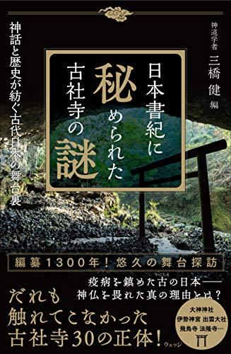 日本書紀に秘められた古社寺の謎―神話と歴史が紡ぐ古代日本の舞台裏