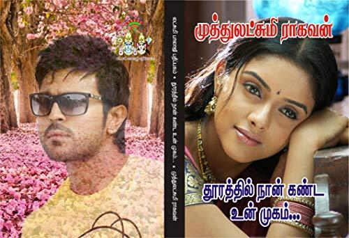 தூரத்தில் நான் கண்ட உன் முகம்..: thuuraththil naan kanda unmugam (Tamil Edition) (Kindle Edition)