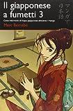 Il giapponese a fumetti. Corso intermedio di lingua giapponese attraverso i manga. Ediz. illustrata: 3