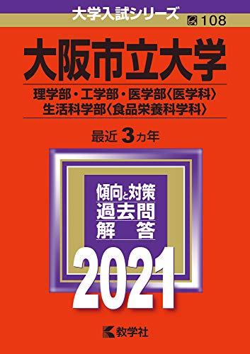 2021 大阪 倍率 市立 大学